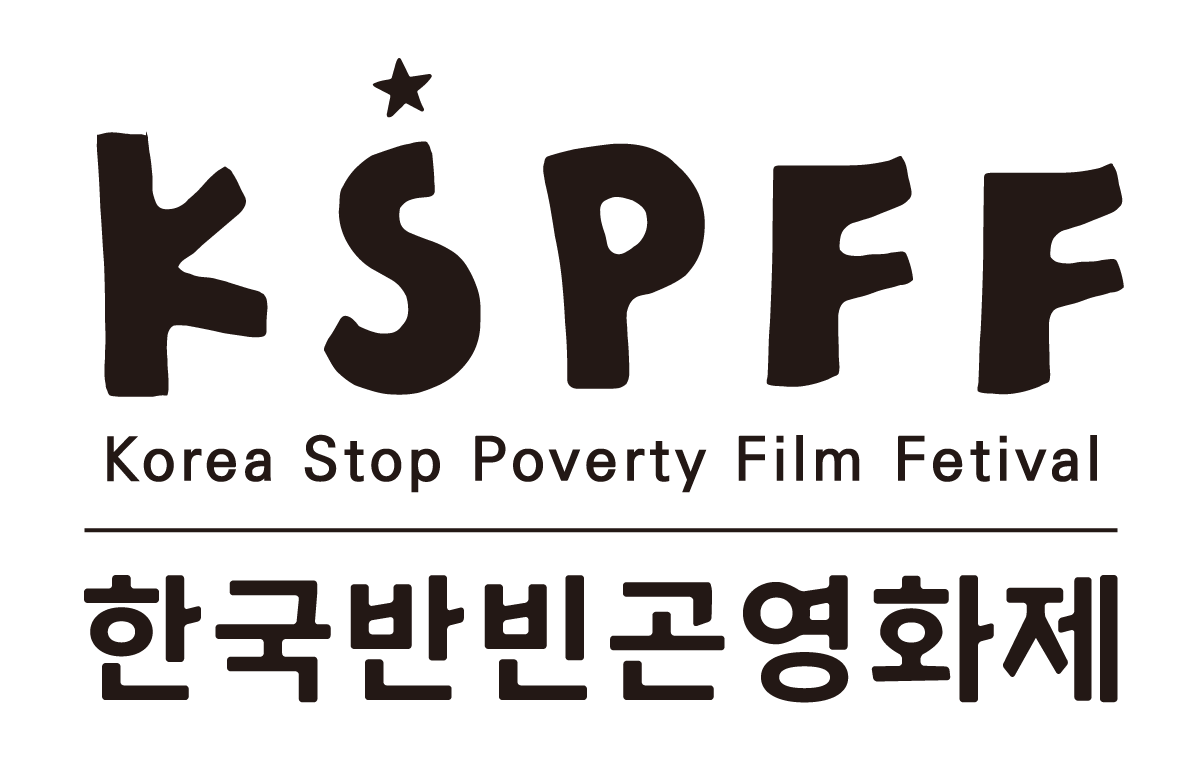 Korea Stop Poverty Film Festival