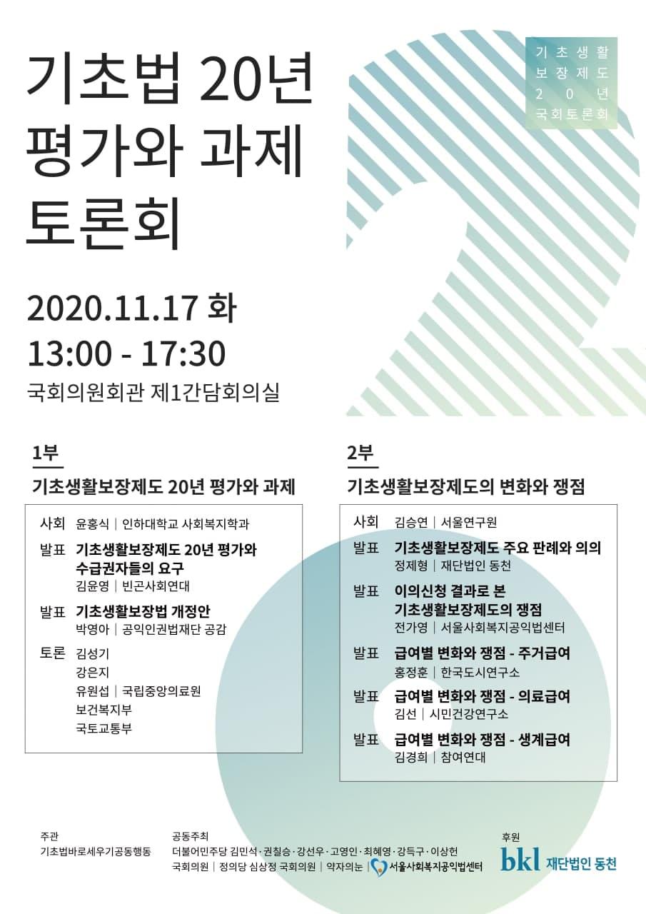 201117_web.jpg